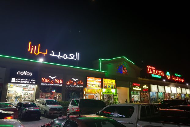 Al Ameed Plaza